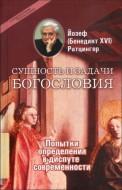 Сущность и задачи богословия - Йозеф Ратцингер