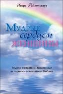 Игорь Райхельгауз - Мудрые сердцем женщины - Мысли о главном, навеянные историями о женщинах Библии