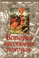 Джонатан Райли-Смит - История крестовых походов