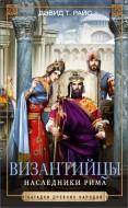 Дэвид Райс - Византийцы - Наследники Рима