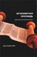 Кристофер Райт - Ветхозаветная проповедь - Древняя весть для современного мира