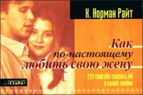 Норман Райт - Как по-настоящему любить свою жену