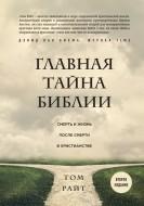 Райт Николас Томас - Главная тайна Библии - 2 издание