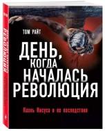 Том Райт - День, когда началась Революция - Казнь Иисуса и ее последствия