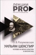 Оксана Разумовская - Уильям Шекспир - Человек на фоне культуры и литературы