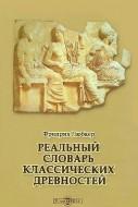 Любкер - Реальный словарь классических древностей