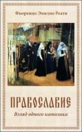 Православие - Фьоренцо Реати