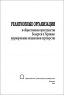 Религиозные организации в общественном пространстве Беларуси и Украины - формирование механизмов партнерства