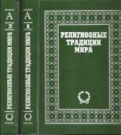 Религиозные традиции мира. В двух томах