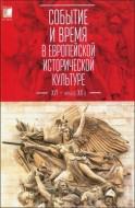 Лорина Петровна Репина — Событие и время в европейской исторической культуре XVI - начала XX века