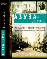 Сесил Робек - Азуза-стрит - миссия и пробуждение