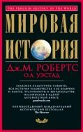 Джон Робертс - Мировая история