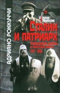 Адриано Роккуччи - Сталин и патриарх - Православная церковь и советская власть - 1917-1958