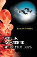 Вильям Ромейн - Жизнь, хождение и триумф веры