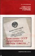 Юрий Александрович Розенбаум - Советское государство и церковь