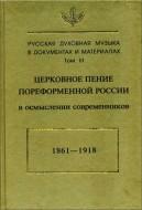 Русская духовная музыка в документах и материалах. Том III