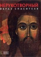 Русская икона - Евсеева - Нерукотворный образ Спасителя