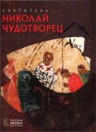 Русская икона - Губарева, Турцова - Святитель Николай Чудотворец