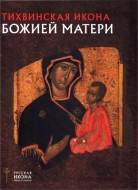 Русская икона - Пивоварова - Тихвинская икона Божией Матери