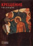 Русская икона - Турцова - Крещение Господне