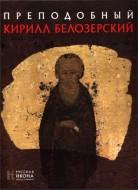 Русская икона - Зеленина - Преподобный Кирилл Белозерский
