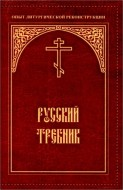 Русский требник - Опыт литургической реконструкции - Силуан - Туманов
