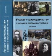Русское старообрядчество в истории и современности России - антология