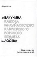Петр Рябов - От Бакунина до Лосева (Семь портретов русских мыслителей)