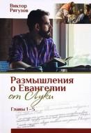 Виктор Рягузов – Размышления о Евангелии от Луки, главы 1-5