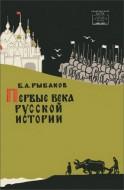 Борис Александрович Рыбаков - Первые века русской истории
