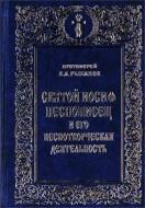 Протоиерей Владимир Рыбаков - Св. Иосиф Песнописец и  его  песнотворческая деятельность
