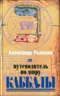 Александр Рыбалка - Путеводитель по миру Каббалы