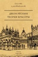 Джон Рёскин - Теория красоты