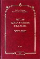 Саба из Кельма (Рав Симха Зиссель Бройде Зив) - Мусар - Дома учения в Кельме - Tом 2