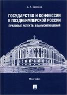 Александр Александрович Сафонов - Государство и конфессии в позднеимперской России: правовые аспекты взаимоотношений