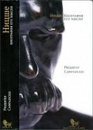 Рюдигер Сафрански — Ницше: биография его мысли