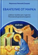 Иеромонах Николай - Сахаров - Евангелие от Марка