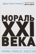 Соммэр Дарио Салас - Мораль XXI века