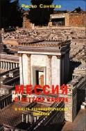 Мессия в Ветхом Завете - Ристо Сантала