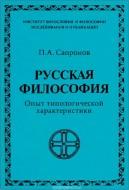 Петр Александрович Сапронов  - Русская философия. Опыт типологической характеристики