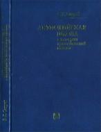 Валерий Яковлевич Саврей - Антиохийская школа в истории христианской  мысли