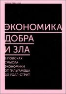 Томаш Седлачек - Экономика добра и зла - В поисках смысла экономики от Гильгамеша до Уолл-стрит