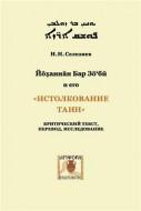 Николай Николаевич Селезнев - Йōханнāн Бар Зō'би и его «Истолкование таин»: Критический текст, перевод, исследование