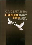 Сергазина Карлыгаш - «Хождение вкруг» : Ритуальная практика первых общин христоверов