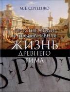 Сергеенко Мария - Простые люди и повседневная жизнь древнего Рима