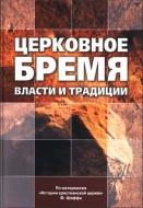Филип Шафф - Церковное бремя