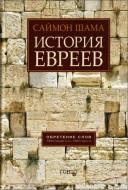 Саймон Шама - История евреев: Обретение слов: 1000 год до н. э. 1492 год н. э.