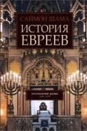 Саймон Шама - История евреев: Осознание дома: 1492—1900