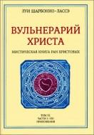 Луи Шарбонно-Лассе - Вульнерарий Христа - Мистическая книга ран Христовых