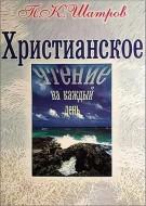 Пётр Климентьевич Шатров – Христианское чтение на каждый день